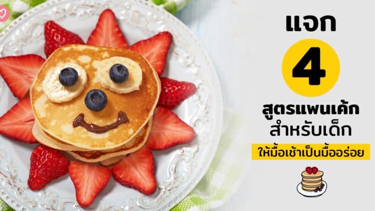 แจก 4 สูตรแพนเค้กสำหรับเด็ก ให้มื้อเช้าเป็นมื้ออร่อย