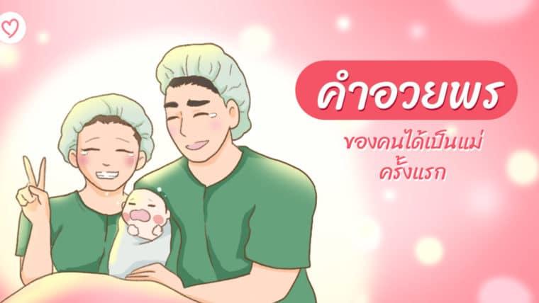 คำอวยพรของคนได้เป็นแม่ครั้งแรก