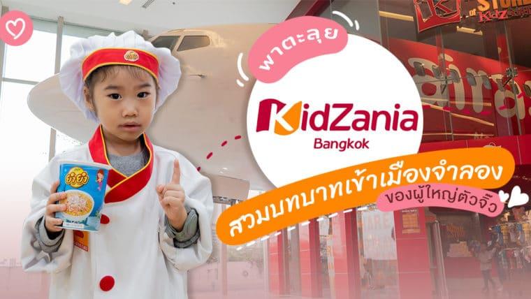 พาตะลุย KidZania Bangkok สวมบทบาทเข้าเมืองจำลองของผู้ใหญ่ตัวจิ๋ว