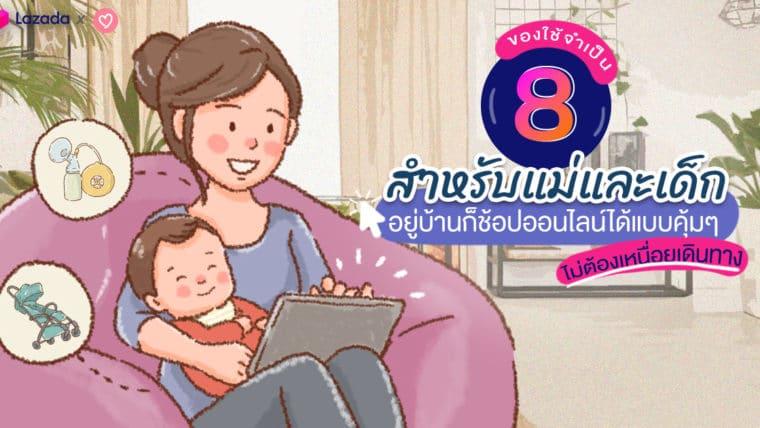 8 ของใช้จำเป็นสำหรับแม่และเด็ก อยู่บ้านก็ช้อปออนไลน์ได้แบบคุ้มๆ ไม่ต้องเหนื่อยเดินทาง