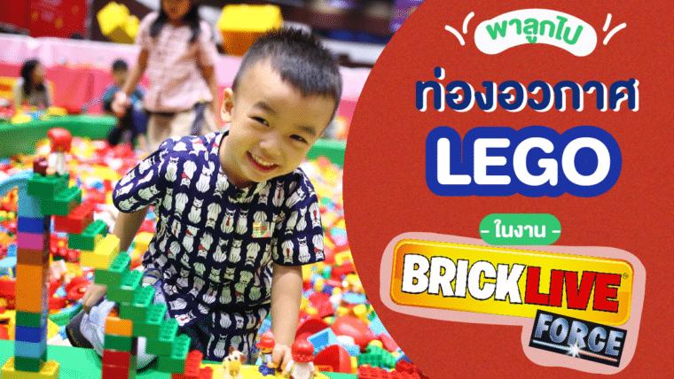 พาลูกไปท่องอวกาศ LEGO นับล้านชิ้น แบบไร้ขีดจำกัด!! ในงาน BRICKLIVE งานสัปดาห์เลโก้แห่งชาติสุดยิ่งใหญ่