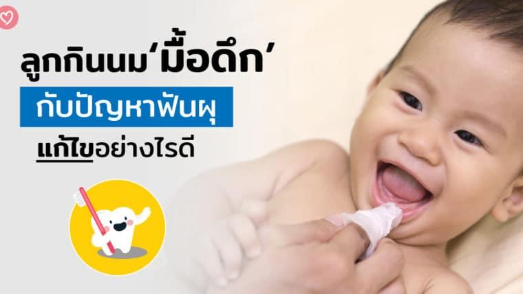 ลูกกินนมมื้อดึกกับปัญหาฟันผุ ทำอย่างไรดี