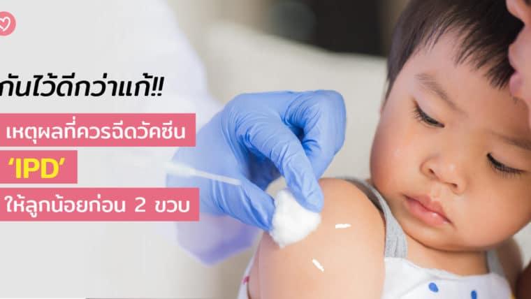 กันไว้ดีกว่าแก้!! เหตุผลที่พ่อแม่ต้องฉีดวัคซีน IPD ให้ลูกน้อยก่อน 2 ขวบ