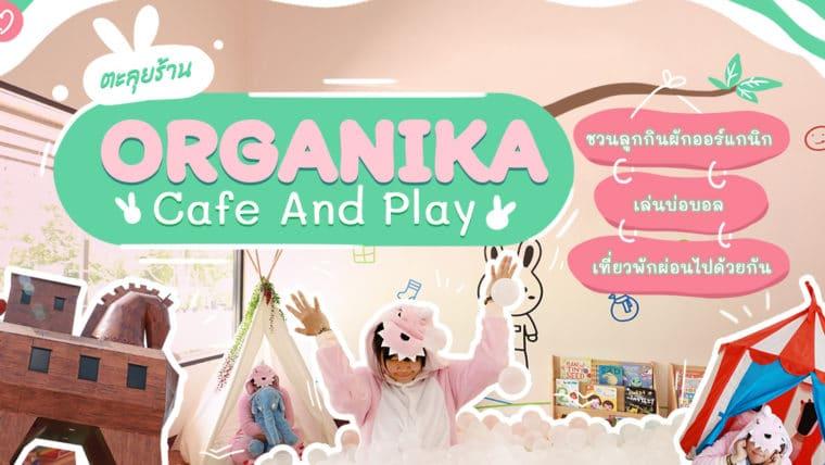 ตะลุยร้าน Organika Cafe and Play ชวนลูกกินผักออร์แกนิก เล่นบ่อบอล เที่ยวพักผ่อนไปด้วยด้วยกัน
