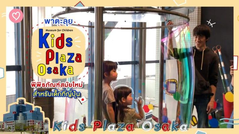 พาตะลุย Kids Plaza Osaka พิพิธภัณฑ์สมัยใหม่สำหรับเด็กที่ญี่ปุ่น