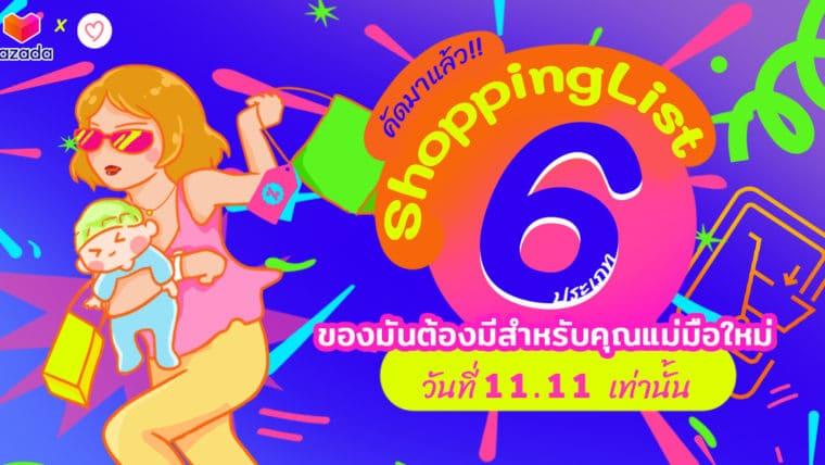 คัดมาแล้ว!! Shopping List 6 ประเภท ของมันต้องมีสำหรับคุณแม่มือใหม่ วันที่ 11.11 เท่านั้น