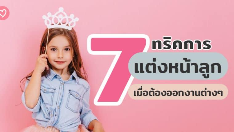 7 ทริคการแต่งหน้าลูกเมื่อต้องออกงานต่างๆ