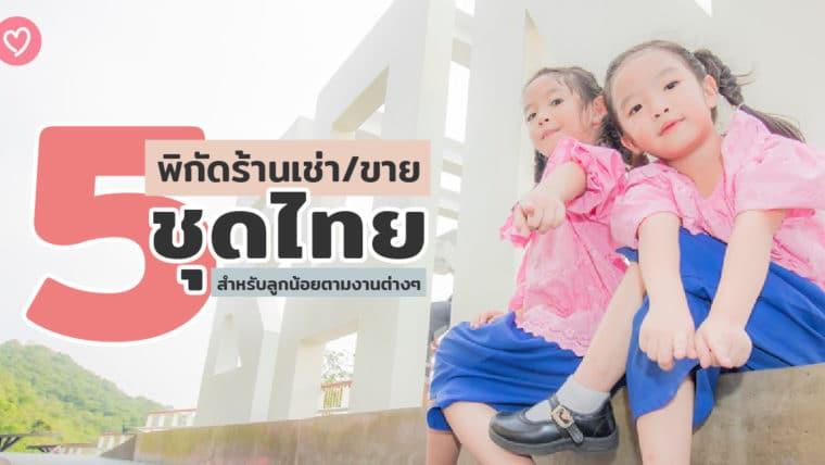 5 พิกัดร้านเช่า/ขายชุดไทยสำหรับลูกน้อยตามงานต่างๆ