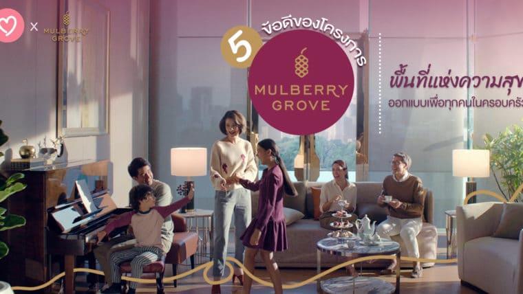 """""""สานความสุข ให้ทุกเจเนอเรชั่น"""" 5 ข้อดีของโครงการ Mulberry Grove พื้นที่แห่งความสุข ออกแบบเพื่อทุกคนในครอบครัว"""
