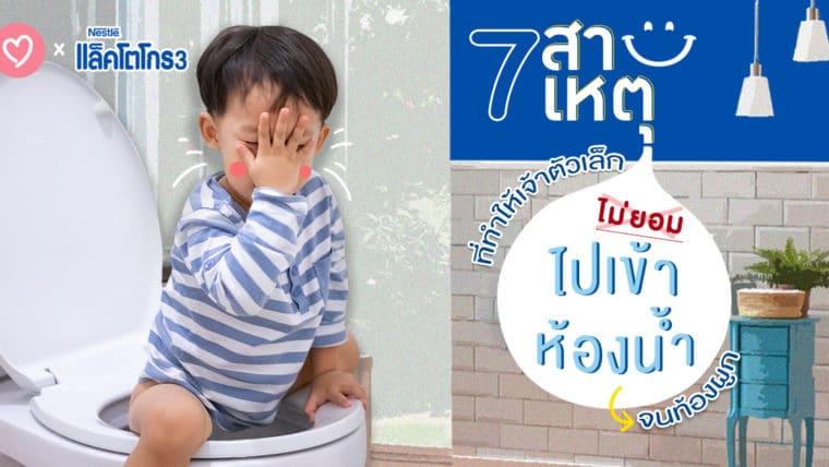 7 สาเหตุที่ทำให้เจ้าตัวเล็กไม่ยอมไปเข้าห้องน้ำจนท้องผูก