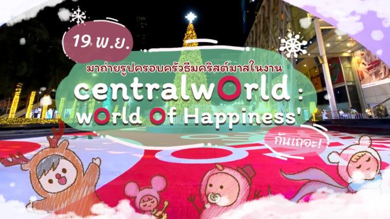 19 พ.ย. มาถ่ายรูปครอบครัวธีมคริสต์มาสในงาน centralwOrld : wOrld Of Happiness' กันเถอะ!