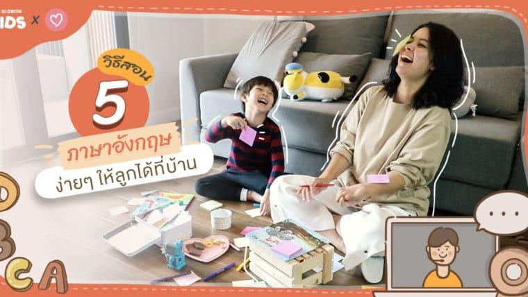 5 วิธีสอนภาษาอังกฤษแบบง่ายๆ ให้ลูกได้ที่บ้าน