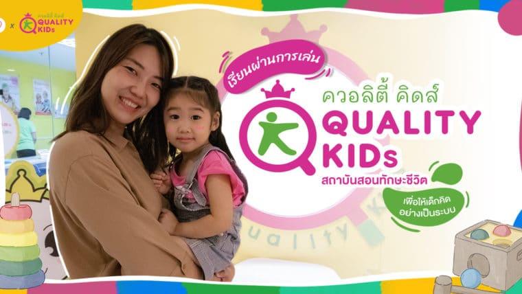 เรียนผ่านการเล่น! Quality Kids สถาบันสอนทักษะชีวิต เพื่อให้เด็กคิดอย่างเป็นระบบ