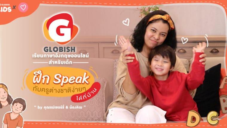 รีวิว Globish Kids เรียนภาษาอังกฤษออนไลน์สำหรับเด็ก ฝึก Speak กับครูต่างชาติง่ายๆ ได้ที่บ้าน By คุณแม่เชอร์รี่ & น้องคิณ