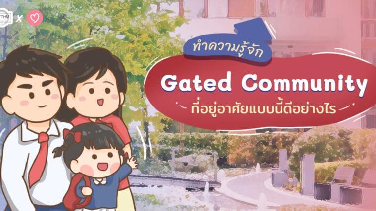 ทำความรู้จัก Gated Community ที่อยู่อาศัยแบบนี้ดีอย่างไร