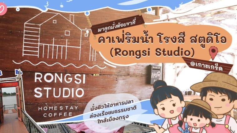 พาลูกนั่งห้อยขาที่คาเฟ่ริมน้ำ โรงสี สตูดิโอ (Rongsi Studio) @เกาะเกร็ด นั่งชิวให้อาหารปลา ล่องเรือชมธรรมชาติใกล้เมืองกรุง