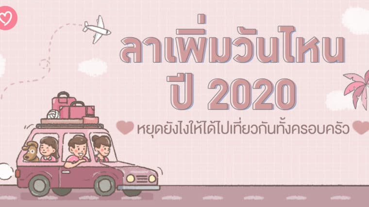 """""""ลาเพิ่มวันไหน ในปี 2020""""  หยุดยังไงให้ได้ไปเที่ยวกันทั้งครอบครัว"""