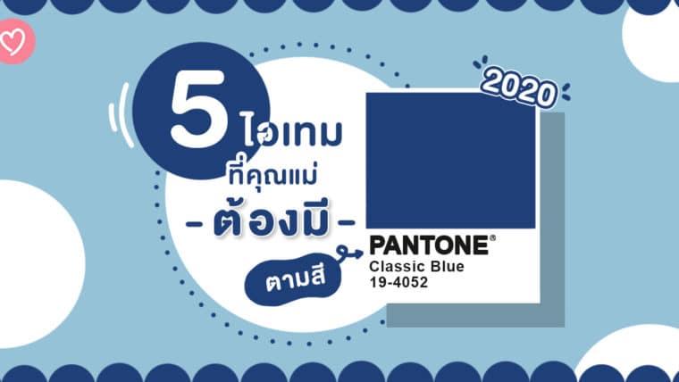 5 ไอเทมที่คุณแม่ต้องมีตามสี PANTONE 2020 Classic Blue