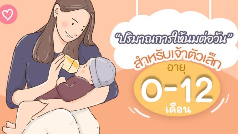 ปริมาณการให้นมต่อวันสำหรับเจ้าตัวเล็ก 0 – 12 เดือน ที่คุณแม่ๆ ควรรู้