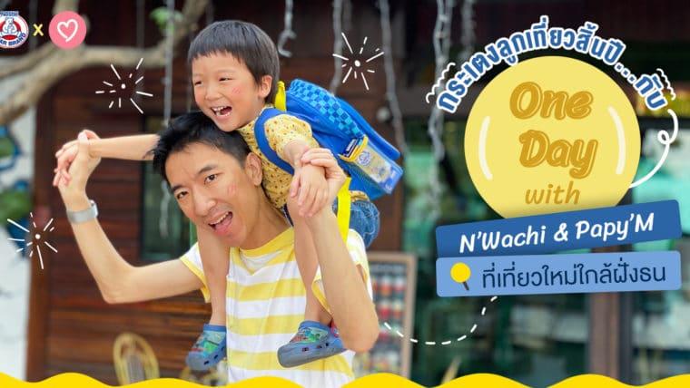 กระเตงลูกเที่ยวสิ้นปีไปกับ One Day With N'wachi & Papy'M ที่เที่ยวใหม่ใกล้ฝั่งธน