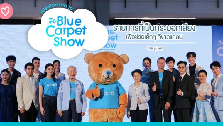 """เปิดตัว รายการ """"TheBlue Carpet Show"""" รายการที่เป็นกระบอกเสียงเพื่อช่วยเด็กๆ ที่ขาดแคลน โดย ยูนิเซฟ"""