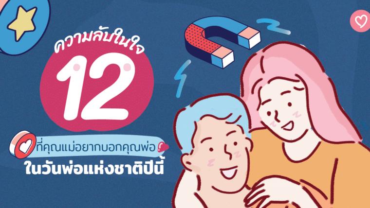 12 ความลับในใจ ที่คุณแม่อยากบอกกับคุณพ่อในวันพ่อแห่งชาติปีนี้