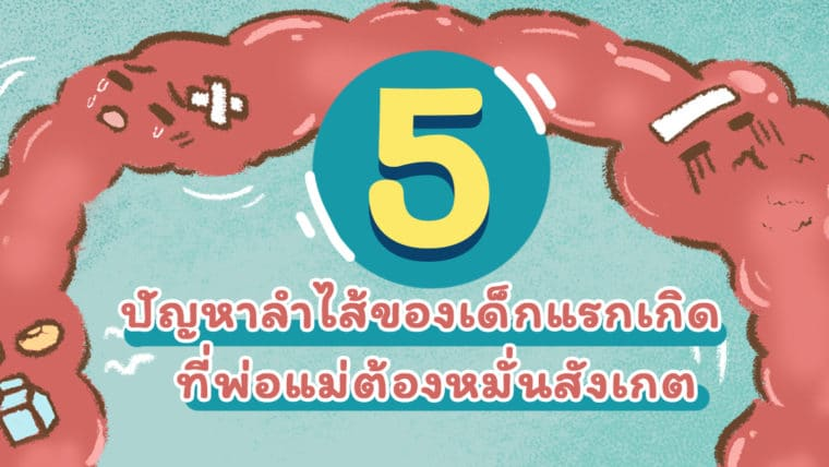 5 ปัญหาลำไส้ของเด็กแรกเกิด ที่พ่อแม่ต้องหมั่นสังเกต
