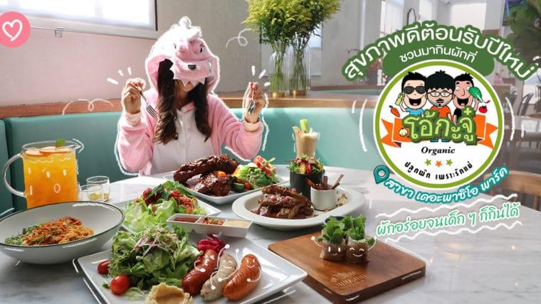 สุขภาพดีรับปีใหม่ ชวนมากินผักที่ 'โอ้กะจู๋' สาขา เดอะพาซิโอ พาร์ค ผักอร่อยจนเด็กๆ ก็กินได้