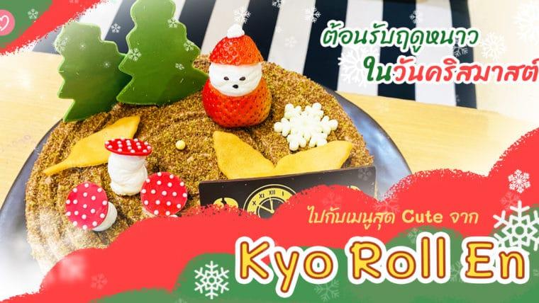 ต้อนรับฤดูหนาวในวันคริสมาสต์ ไปกับเมนูสุด Cute จาก Kyo Roll En