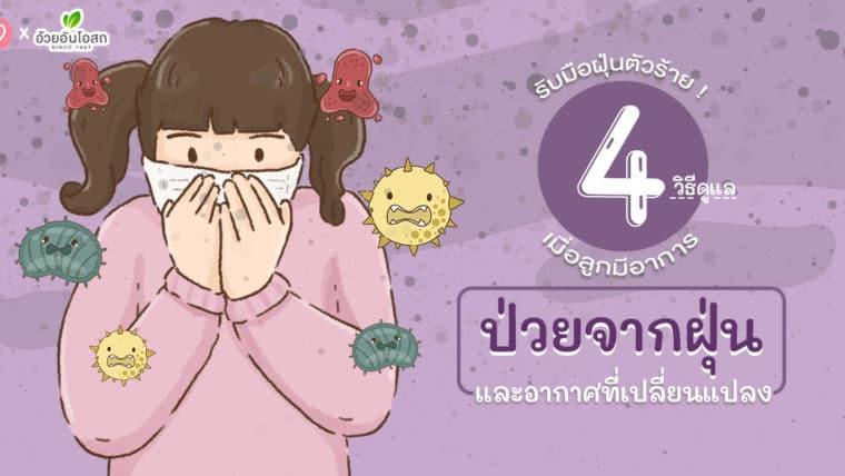 รับมือฝุ่นตัวร้าย! 4 วิธีดูแลเมื่อลูกมีอาการป่วยจากฝุ่นและอากาศที่เปลี่ยนแปลง