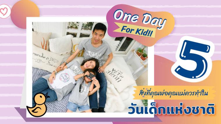 One Day For Kid!! 5 สิ่งที่คุณพ่อคุณแม่ควรทำในวันเด็กแห่งชาติ