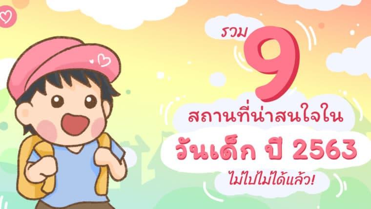 รวม 9 สถานที่น่าสนใจในวันเด็ก ปี 2563 ไม่ไปไม่ได้แล้ว!