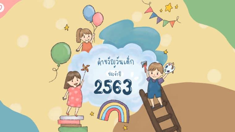 คำขวัญวันเด็กแห่งชาติ ประจำปี 2563