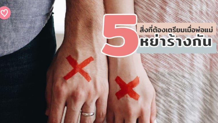 5 สิ่งที่ต้องเตรียมเมื่อพ่อแม่หย่าร้างกัน