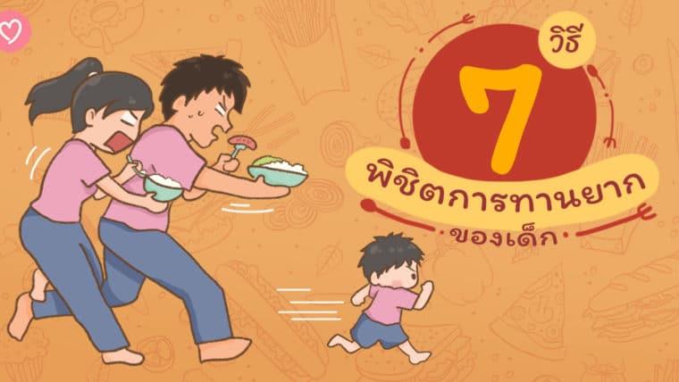 7  วิธี พิชิตการทานยากของเด็ก