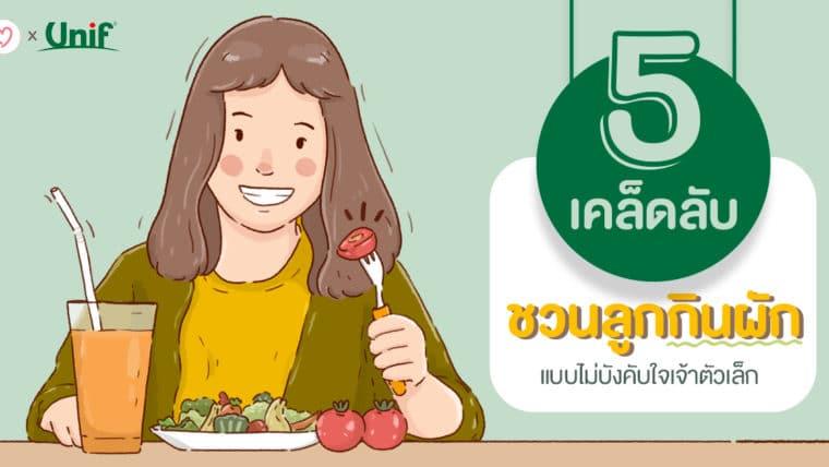 5 เคล็ดลับชวนลูกกินผัก แบบไม่บังคับใจเจ้าตัวเล็ก