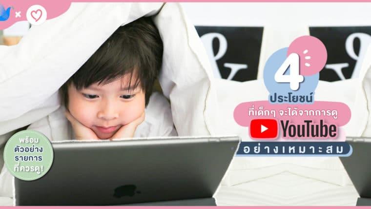 4 ประโยชน์ที่เด็กๆ จะได้จากการดู YouTube อย่างเหมาะสม พร้อมตัวอย่างรายการที่ควรดู!