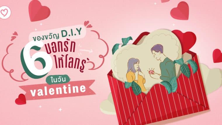 6 ของขวัญ D.I.Y บอกรักให้โลกรู้ในวัน Valentine