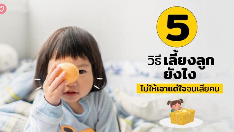 5 วิธีเลี้ยงลูกยังไงไม่ให้เอาแต่ใจจนเสียคน