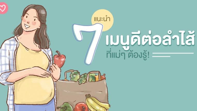 แนะนำ 7 เมนูดีต่อลำไส้ที่แม่ๆ ต้องรู้!
