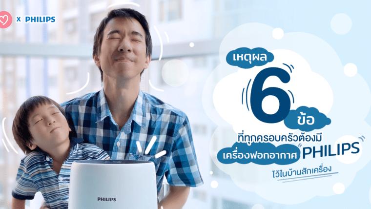 เหตุผล 6 ข้อ ที่ทุกครอบครัวต้องมีเครื่องฟอกอากาศ Philips ไว้ในบ้านสักเครื่อง