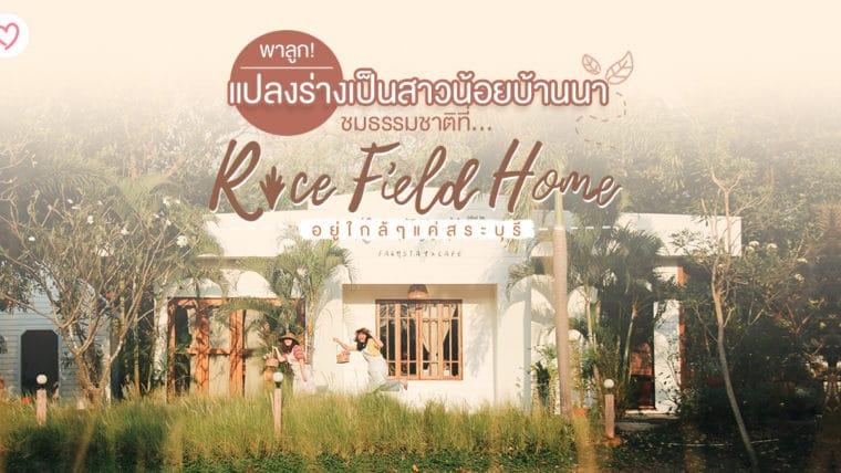 ชวนลูกแปรงร่างเป็นสาวน้อยบ้านนาชมธรรมชาติที่ Rice Field Home อยู่ใกล้ๆ แค่สระบุรี
