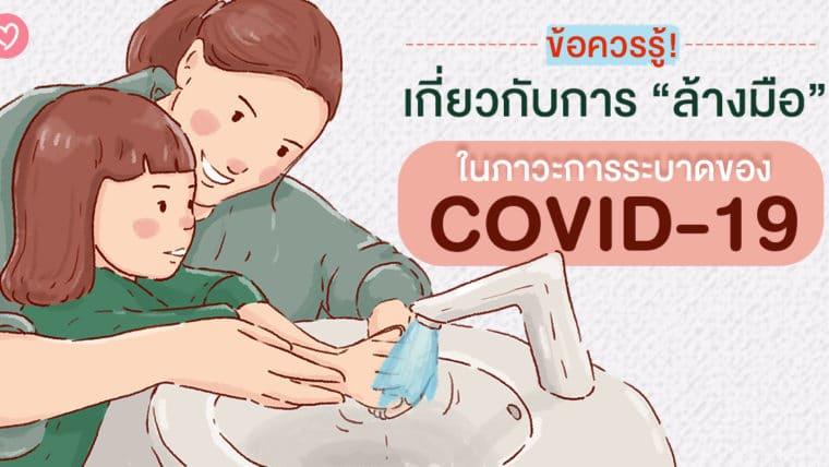 ข้อควรรู้เกี่ยวกับการล้างมือในภาวะการระบาดของ COVID-19