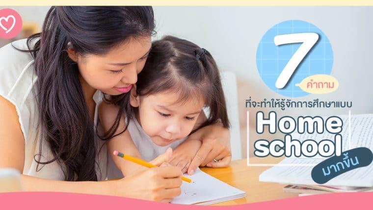 7 คำถามที่จะทำให้รู้จักการศึกษาแบบ Homeschool มากขึ้น