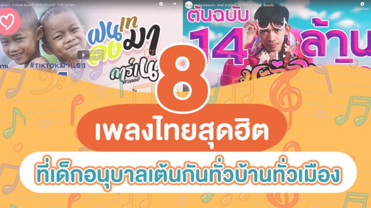 8 เพลงไทยสุดฮิตที่เด็กอนุบาลเต้นกันทั่วบ้านทั่วเมือง