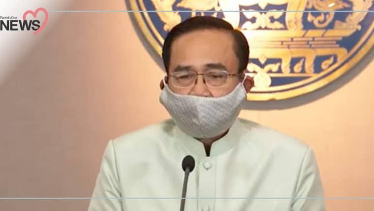 Breaking News: ประกาศ พ.ร.ก.ฉุกเฉิน มีผล 26 มีนาคมนี้