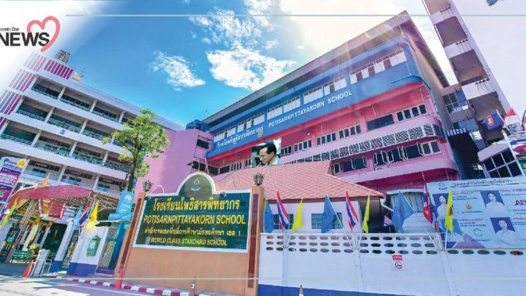 NEWS: โรงเรียนโพธิสารปรับใหม่ ยกเลิกแผนวิทย์-ศิลป์ เปลี่ยนเป็น 7 แผนการเรียนแทน