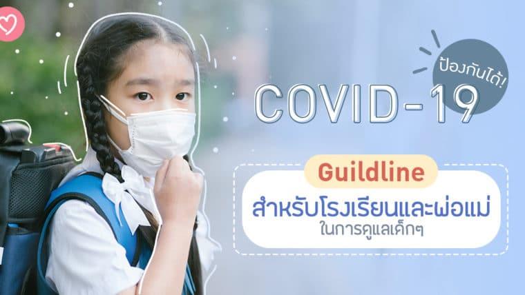 COVID-19 ป้องกันได้! Guildline สำหรับโรงเรียนและพ่อแม่ในการดูแลเด็กๆ