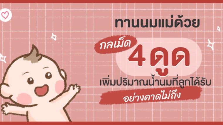 ทานนมแม่ด้วยกลเม็ด 4 ดูด เพิ่มปริมาณน้ำนมที่ลูกได้รับอย่างคาดไม่ถึง