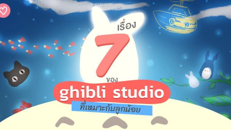 7 เรื่องของ ghibli studioที่เหมาะกับลูกน้อย